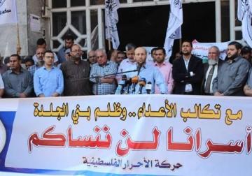 خلال وقفة دعم وإسناد للأسرى البواسل في سجون الاحتلال