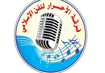 فرقة الأحرار للفن الاسلامي