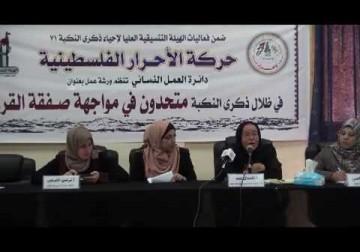 دائرة العمل النسائي لحركة الأحرار تنظم ورشة بعنوان في ظلال ذكرى النكبة متحدون في مواجهة صفقة القرن