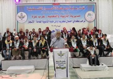 تحت رعاية حركة الأحرار مدرية التربية والتعليم غرب غزة تنظم   حفل تكريمي لمتفوقين الثانوية العامة 2019
