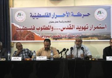 حركة الأحرار تنظم ورشة عمل بعنوان جريمة وادي الحمص والمطلوب فلسطينينا 28-7-2019