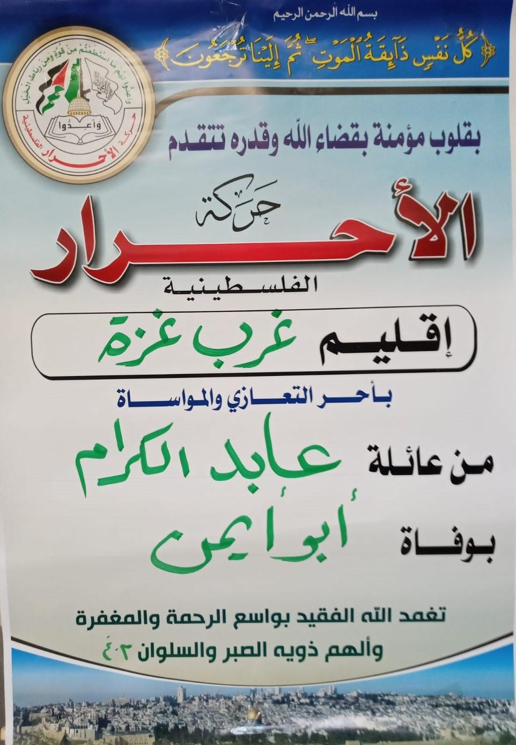 غربي عابد22222